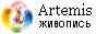 Artemis творческое объединение художников